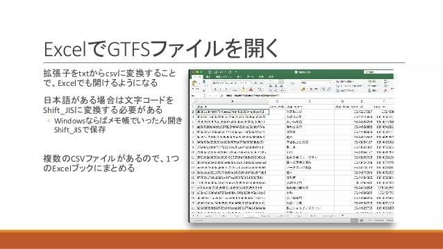 Excel GTFS txt csv Excel Shift_JIS ◦ Windows Shift_JIS CSV 1 Excel