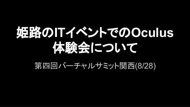 姫路のITイベントでのOculus 体験会について 第四回バーチャルサミット関西(8/28)
