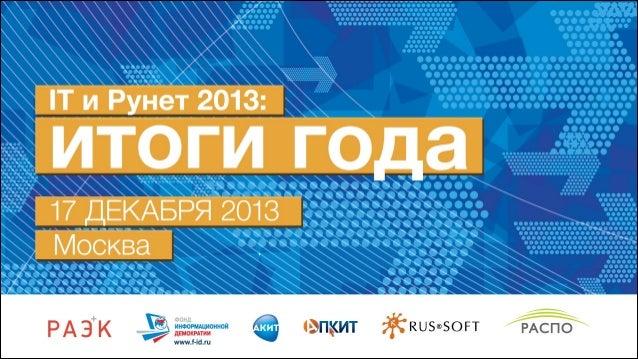 Содержание 1 – Стратегия развития отрасли  2 – Экономика Рунета  3 – Электронное правительство. Госуслуги  4 – Рынок ПО. Т...