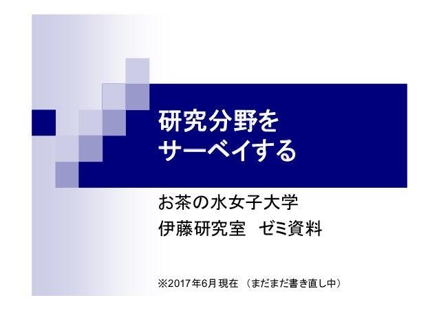 研究分野を サーベイする お茶の水女子大学 伊藤研究室 ゼミ資料 ※2017年6月現在 (まだまだ書き直し中)