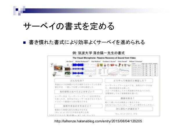サーベイの書式を定める  書き慣れた書式により効率よくサーベイを進められる 例: 筑波大学 落合陽一先生の書式 http://lafrenze.hatenablog.com/entry/2015/08/04/120205