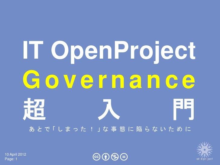 IT OpenProject          Governance          超     入     門                あ と で 「 し ま っ た ! 」 な 事 態 に 陥 ら な い た め に10 April...