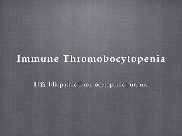 Immune Thromobocytopenia旧名; Idiopathic thromocytopenic purpura