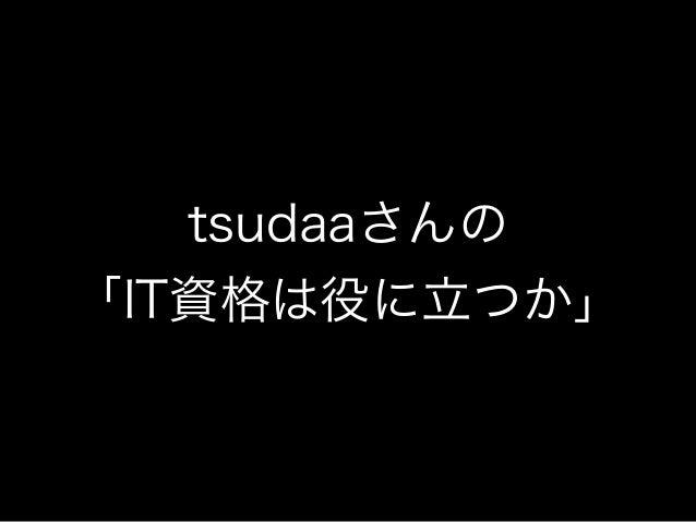 tsudaaさんの 「IT資格は役に立つか」