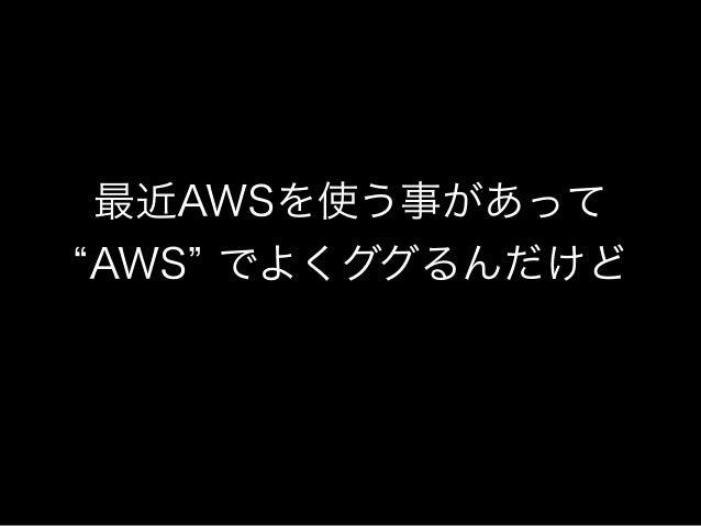 最近AWSを使う事があって AWS でよくググるんだけど