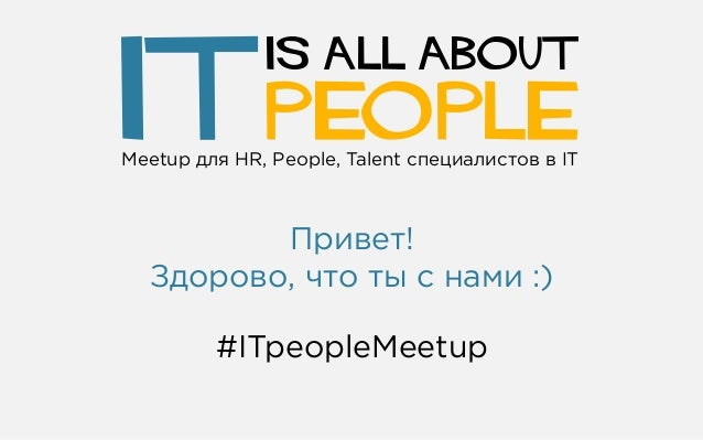 #ITpeopleMeetup Привет! Здорово, что ты с нами :) IS ALL ABOUT PEOPLEITMeetup для HR, People, Talent специалистов в IT