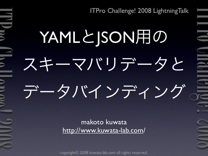 ITPro Challenge! 2008 LightningTalk                                                            ITPro Challenge! 2008 YAML ...