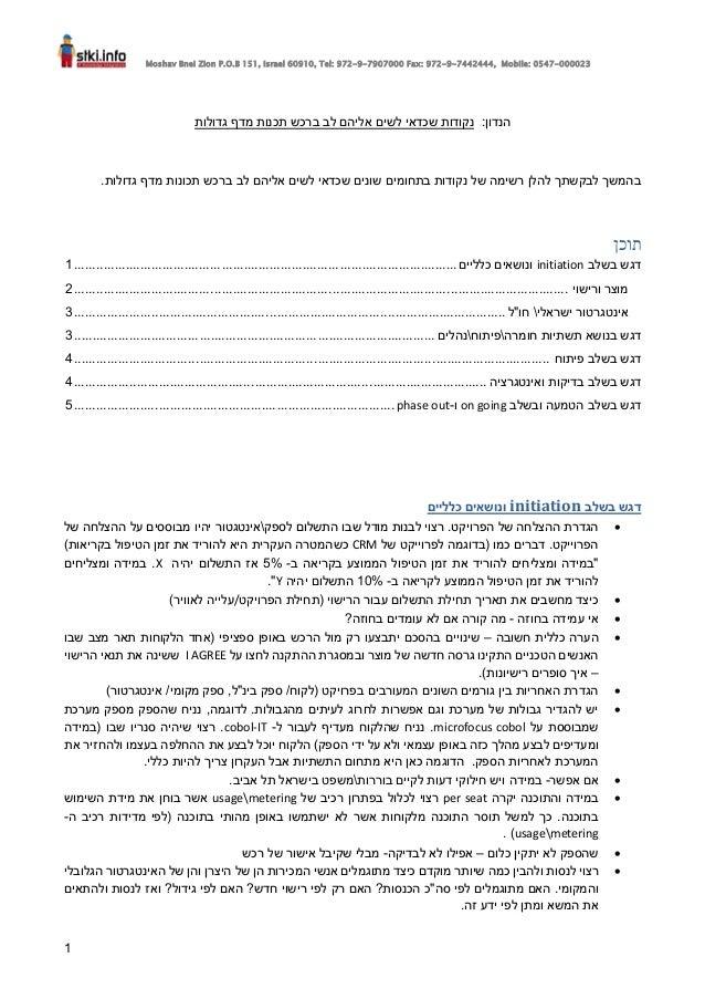 Moshav Bnei Zion P.O.B 151, Israel 60910, Tel: 972-9-7077777 Fax: 972-9-7442444, Mobile: 0547-000023 1 :הנדוןגדולות מ...