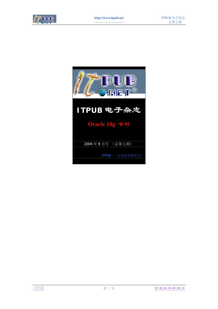 http://www.itpub.net           ITPUB 电子杂志             ---------------------------        总第七期             ITPUB 电子杂志      ...
