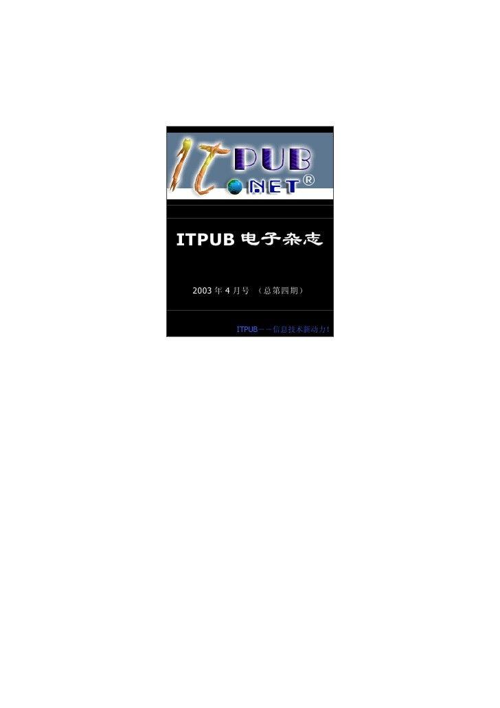 ITPUB 电子杂志   2003 年 4 月号 (总第四期)           ITPUB――信息技术新动力!