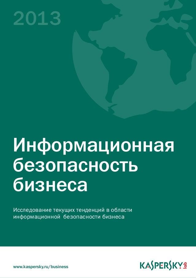 Информационная безопасность бизнеса, 2013 31 Информационная безопасность бизнеса Исследование текущих тенденций в области ...