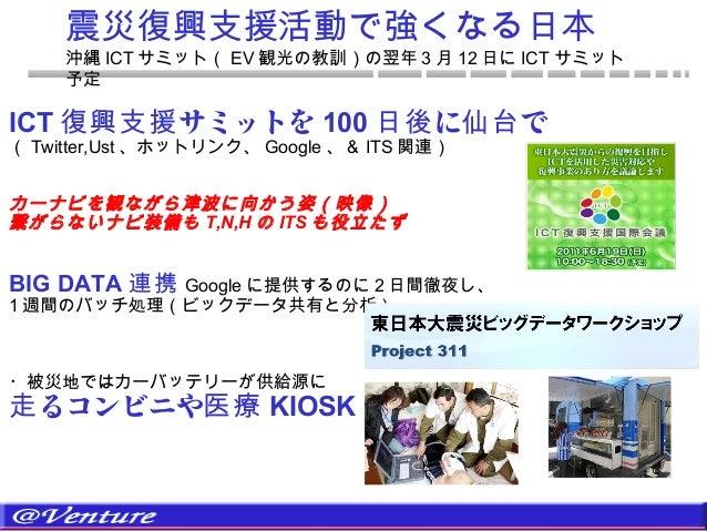 震災復興支援活動で強くなる日本  沖縄 ICT サミット( EV 観光の教訓)の翌年 3 月 12 日に ICT サミット 予定  ICT 復興支援 サミットを 100 日後 に仙台 で ( Twitter,Ust 、ホットリンク、 Googl...