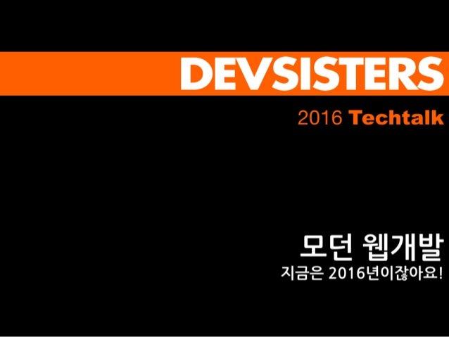 2016 Devsisters KAIST TechTalk 모던 웹 개발