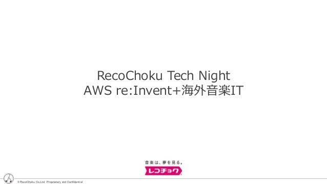 © RecoChoku Co.,Ltd. Proprietary and Confidential© RecoChoku Co.,Ltd. Proprietary and Confidential RecoChoku Tech Night AW...