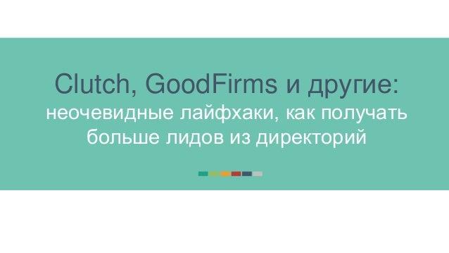 Clutch, GoodFirms и другие: неочевидные лайфхаки, как получать больше лидов из директорий