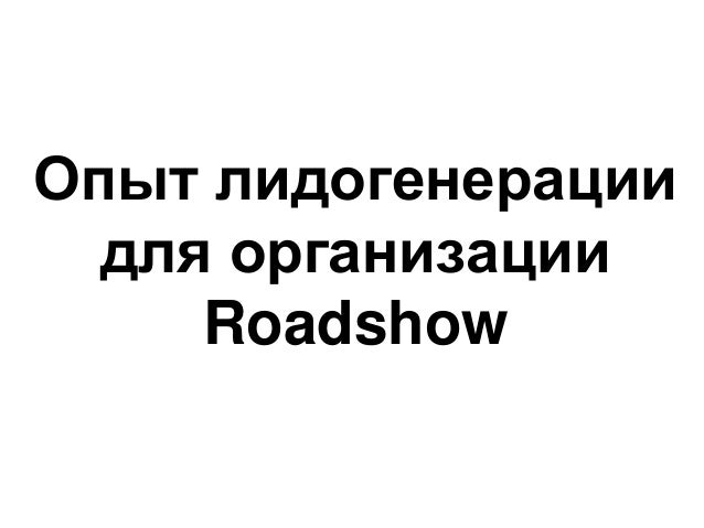 Опыт лидогенерации для организации Roadshow
