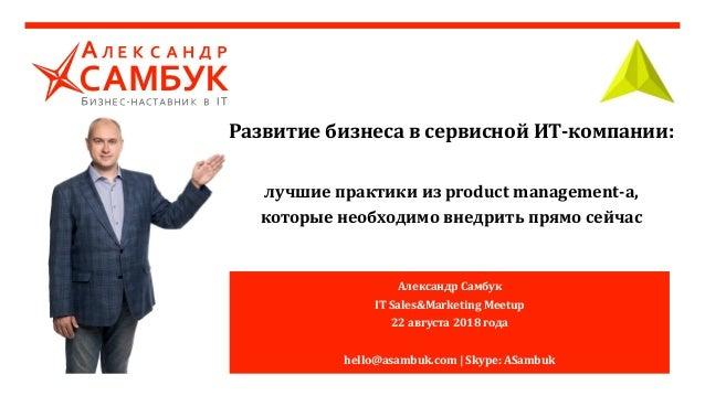 Развитие бизнеса в сервисной ИТ-компании: лучшие практики из product management-а, которые необходимо внедрить прямо сейча...