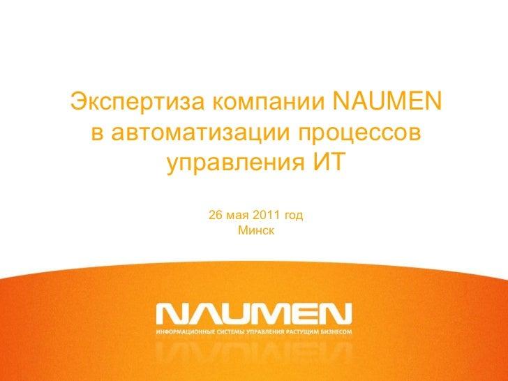Экспертиза компании NAUMEN в автоматизации процессов       управления ИТ         26 мая 2011 год             Минск