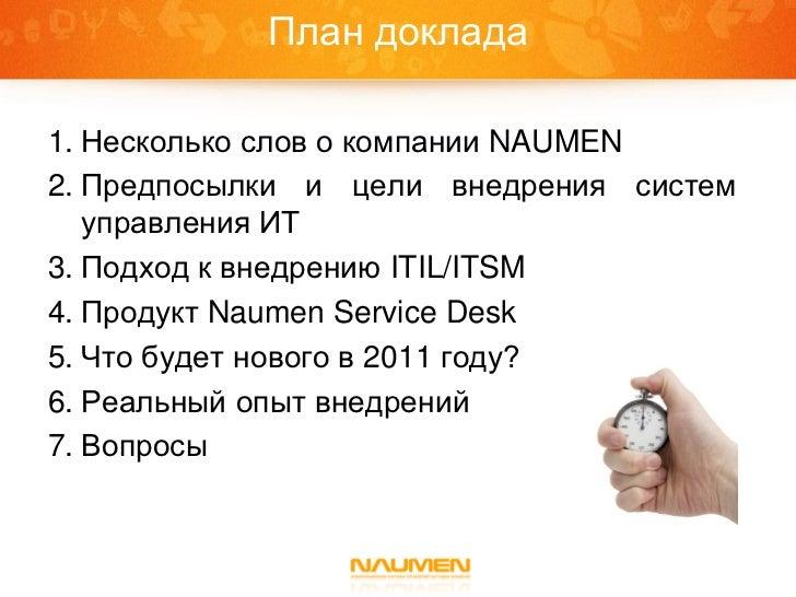 Naumen - ITSM Automation Slide 2
