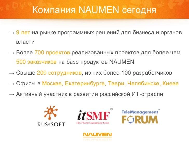 Naumen - ITSM Automation Slide 3