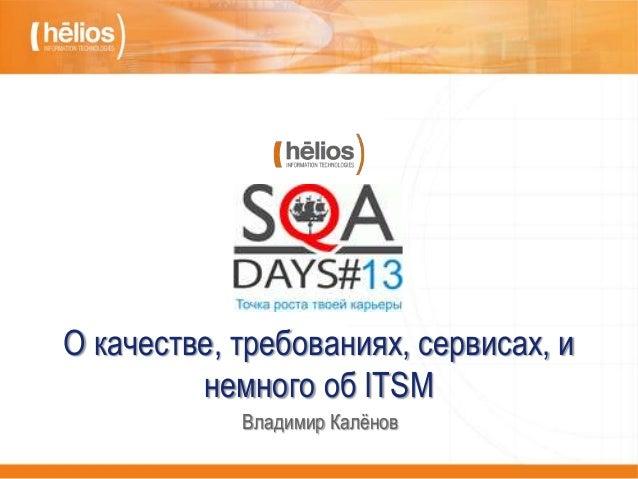 О качестве, требованиях, сервисах, инемного об ITSMВладимир Калѐнов
