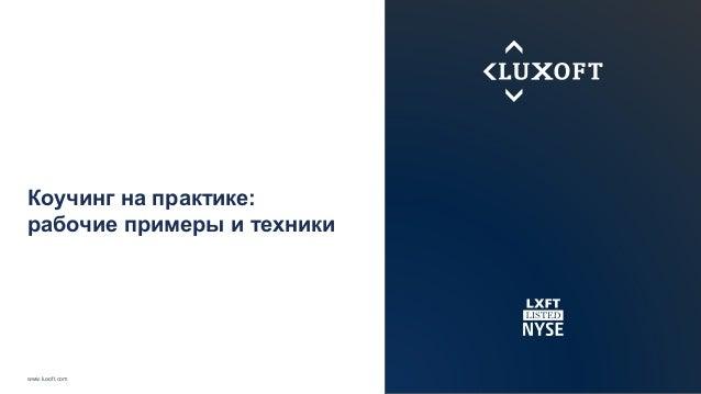 www.luxoft.com Коучинг на практике: рабочие примеры и техники