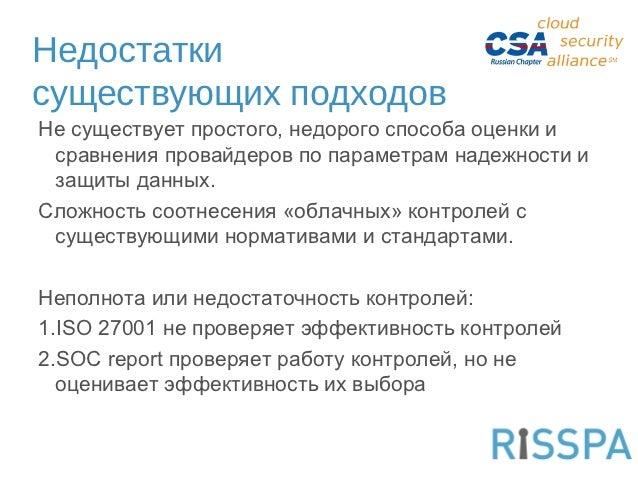 ИБ сертификация облачных провайдеров