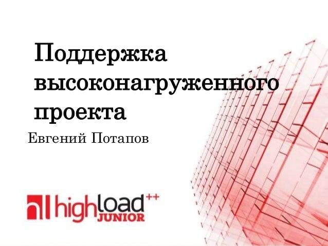 Поддержка высоконагруженного проекта Евгений Потапов