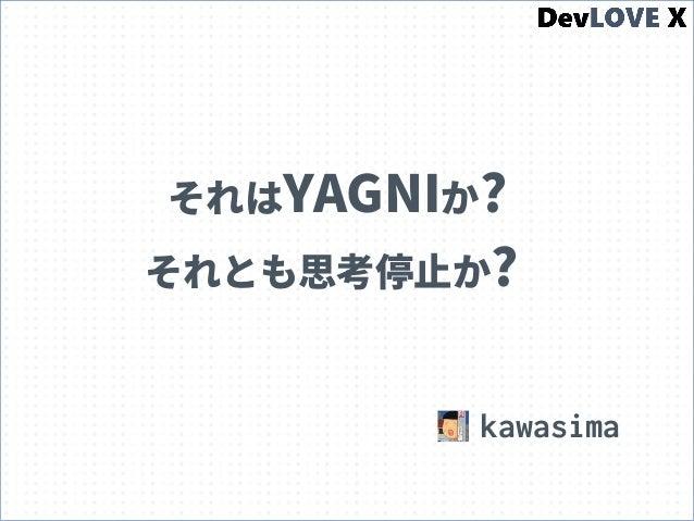 それはYAGNIか? それとも思考停止か? kawasima