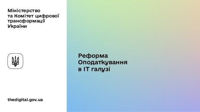 thedigital.gov.ua Реформа Оподаткування в ІТ галузі Міністерство та Комітет цифрової трансформації України