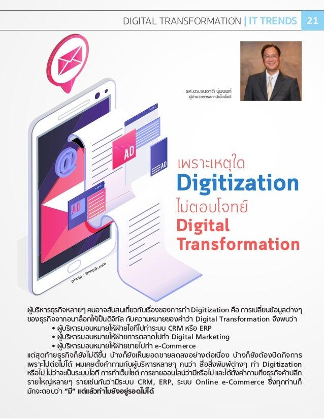 ผู้บริหารธุรกิจหลายๆ คนอาจสับสนเกี่ยวกับเรื่องของการทํา Digitization คือ การเปลี่ยนข้อมูลต่างๆ ของธุรกิจจากอนาล็อกให้เป็นด...