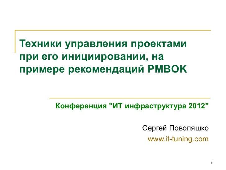 """Техники управления проектамипри его инициировании, напримере рекомендаций PMBOK      Конференция """"ИТ инфраструктура 2012"""" ..."""