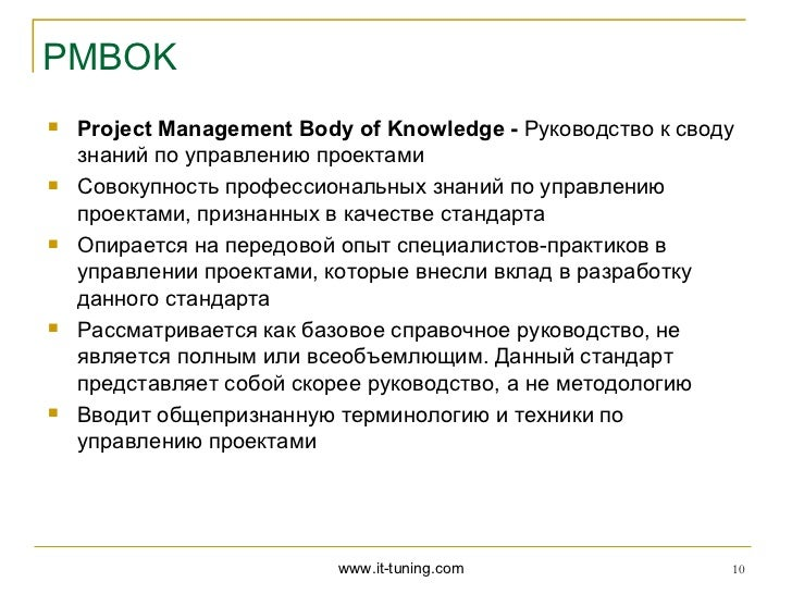 PMBOK   Project Management Body of Knowledge - Руководство к своду    знаний по управлению проектами   Совокупность проф...