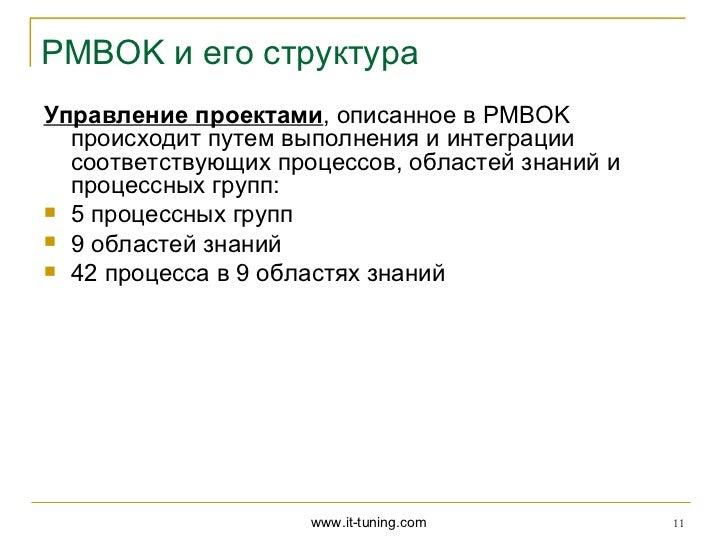 PMBOK и его структураУправление проектами, описанное в PMBOK  происходит путем выполнения и интеграции  соответствующих пр...