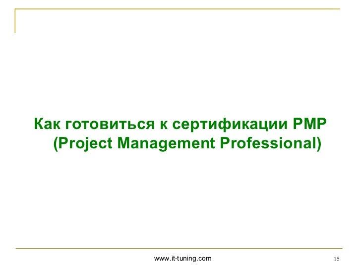 Как готовиться к сертификации PMP  (Project Management Professional)              www.it-tuning.com       15