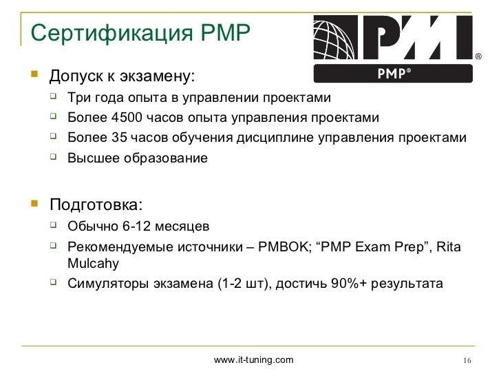 Сертификация PMP   Допуск к экзамену:       Три года опыта в управлении проектами       Более 4500 часов опыта управлен...