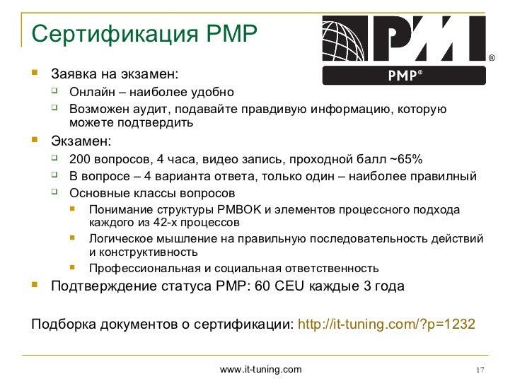 Сертификация PMP   Заявка на экзамен:       Онлайн – наиболее удобно       Возможен аудит, подавайте правдивую информац...