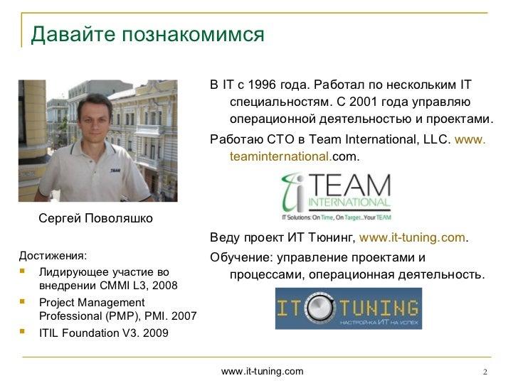 Давайте познакомимся                                   В IT с 1996 года. Работал по нескольким IT                         ...