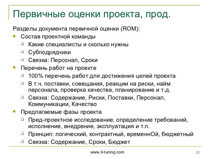 Первичные оценки проекта, прод.Разделы документа первичной оценки (ROM): Состав проектной команды   Какие специалисты и ...