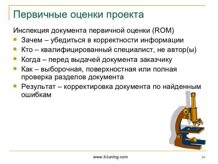Первичные оценки проектаИнспекция документа первичной оценки (ROM) Зачем – убедиться в корректности информации Кто – ква...