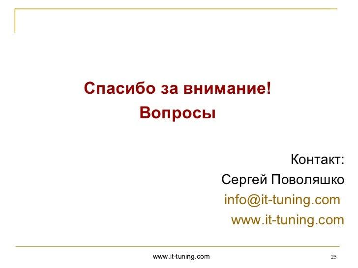 Спасибо за внимание!     Вопросы                                      Контакт:                           Сергей Поволяшко ...