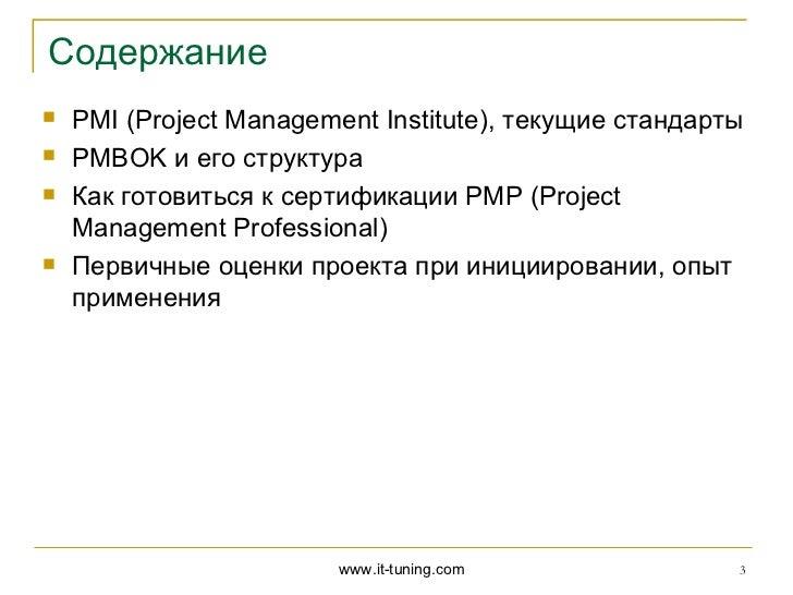 Содержание   PMI (Project Management Institute), текущие стандарты   PMBOK и его структура   Как готовиться к сертифика...