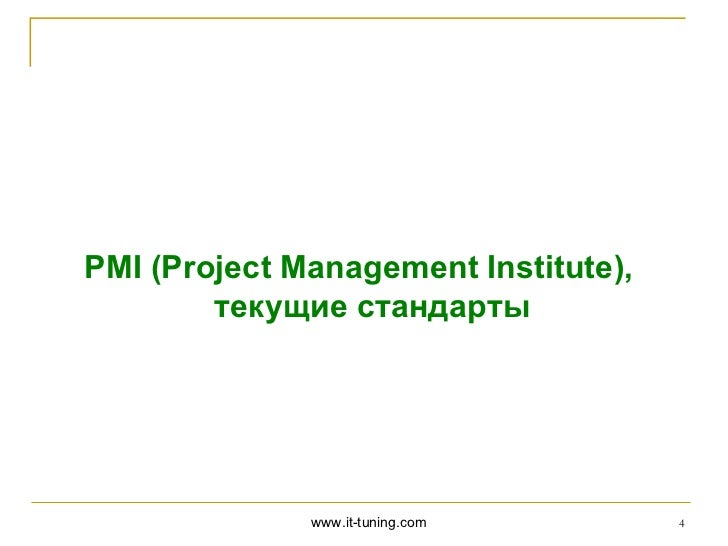 PMI (Project Management Institute),        текущие стандарты              www.it-tuning.com       4
