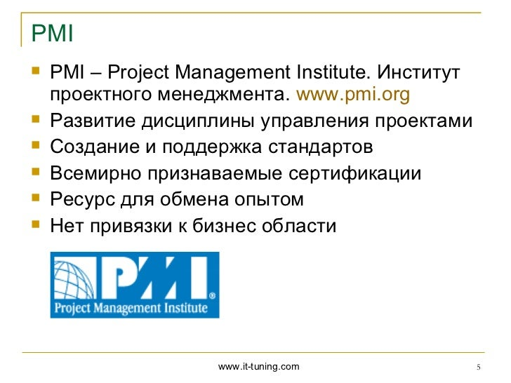 PMI   PMI – Project Management Institute. Институт    проектного менеджмента. www.pmi.org   Развитие дисциплины управлен...