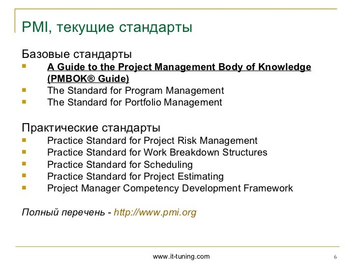 PMI, текущие стандартыБазовые стандарты    A Guide to the Project Management Body of Knowledge     (PMBOK® Guide)    The...
