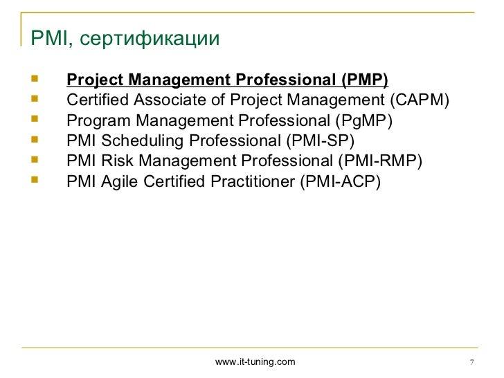 PMI, сертификации   Project Management Professional (PMP)   Certified Associate of Project Management (CAPM)   Program ...