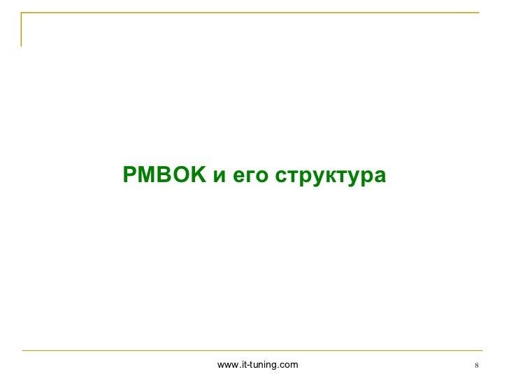 PMBOK и его структура       www.it-tuning.com   8