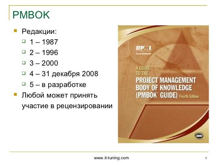 PMBOK   Редакции:     1 – 1987     2 – 1996     3 – 2000     4 – 31 декабря 2008     5 – в разработке   Любой может...