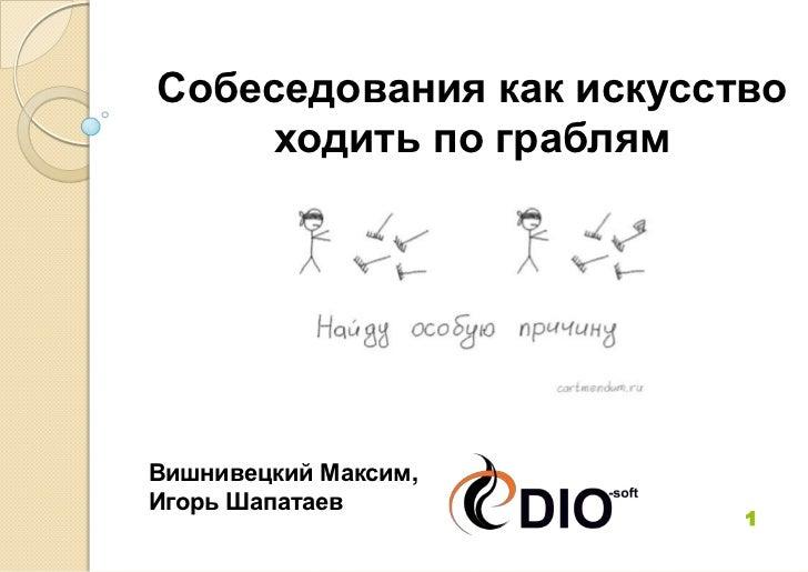 Собеседования как искусство     ходить по граблямВишнивецкий Максим,Игорь Шапатаев                         1
