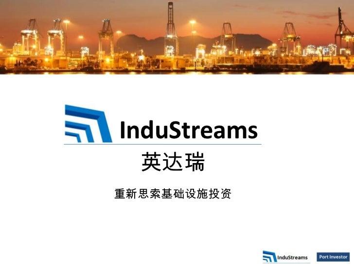 InduStreams  英达瑞重新思索基础设施投资
